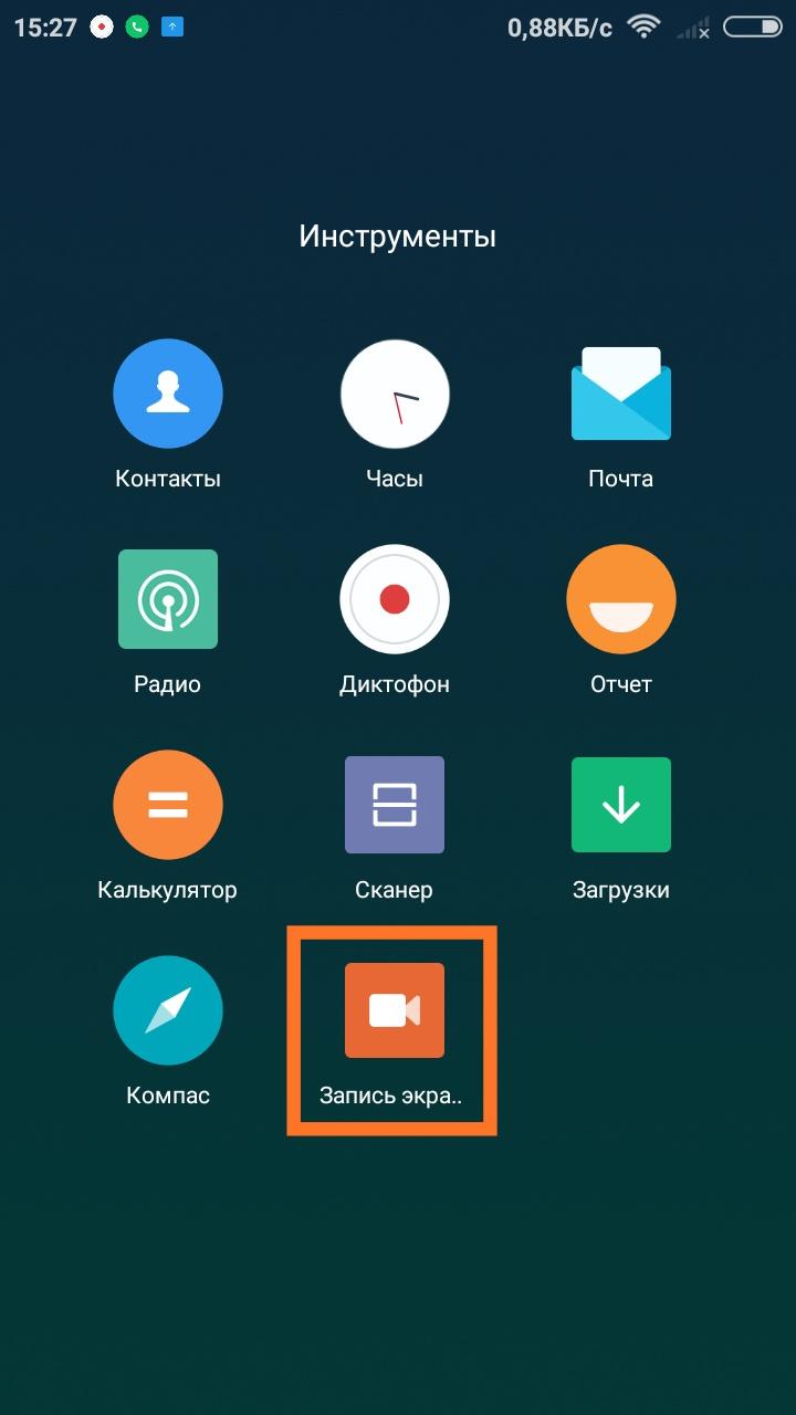 программа записи экрана на Xiaomi